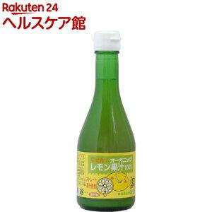 ヒカリ オーガニックレモン果汁(300ml)