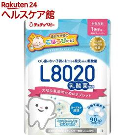 チュチュベビー L8020菌入タブレット ヨーグルト風味(90粒)【more20】【チュチュベビー】
