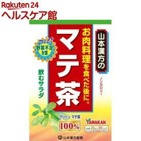 山本漢方 マテ茶 100%(2.5g*20包)