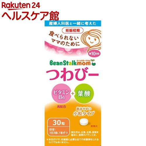 ビーンスタークマム つわびー(30粒)【ビーンスタークマム】