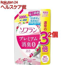 ソフラン プレミアム消臭 柔軟剤 フローラルアロマの香り 詰め替え(1350ml*2コセット)【ソフラン】