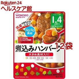 和光堂 ビッグサイズのグーグーキッチン 煮込みハンバーグ 1歳4か月頃〜(100g*12袋セット)【グーグーキッチン】