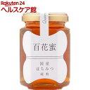 国産はちみつ 百花蜜(190g)【クインビーガーデン】