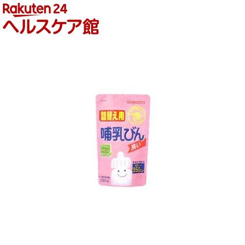 和光堂 哺乳びん洗い詰替(250mL)