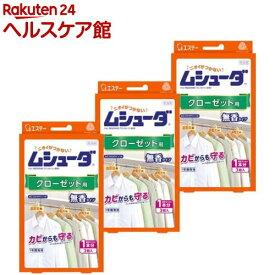 ムシューダ 1年間有効 防虫剤 クローゼット用(3個入*3箱セット)【ムシューダ】