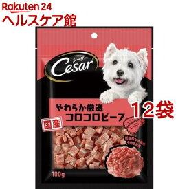 シーザースナック やわらか厳選コロコロビーフ(100g*12コセット)【シーザー(ドッグフード)(Cesar)】