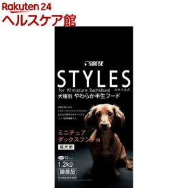 サンライズ スタイルズ ミニチュアダックスフンド用(1.2kg)【スタイルズ(STYLES)】[ドッグフード]