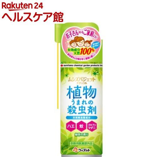 ウィズット ムシズバジェット ナチュラル(420mL)【ウィズット】