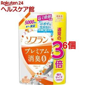 ソフラン プレミアム消臭 柔軟剤 アロマソープの香り 詰め替え(1350ml*6コセット)【ソフラン】