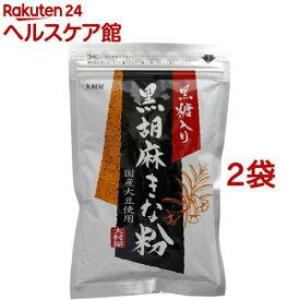大村屋 黒糖入黒胡麻きな粉(120g*2コセット)