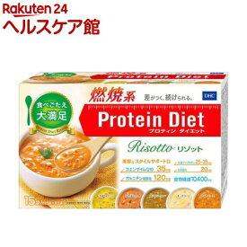 【訳あり】DHC プロティンダイエット リゾット(15袋入)【spts3】【DHC サプリメント】