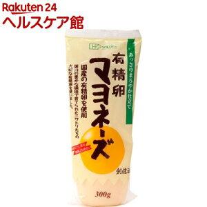 創健社 有精卵マヨネーズ(300g)