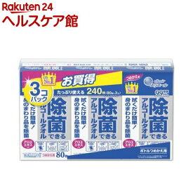 エリエール 除菌できるアルコールタオル 詰替(240枚入(80枚*3P))【kt09】【エリエール】