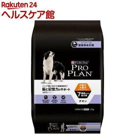 プロプラン ドッグ 中型犬・大型犬 7歳頃からの成犬用 チキン 脳と記憶力のサポート(12kg)【プロプラン(ProPlan)】