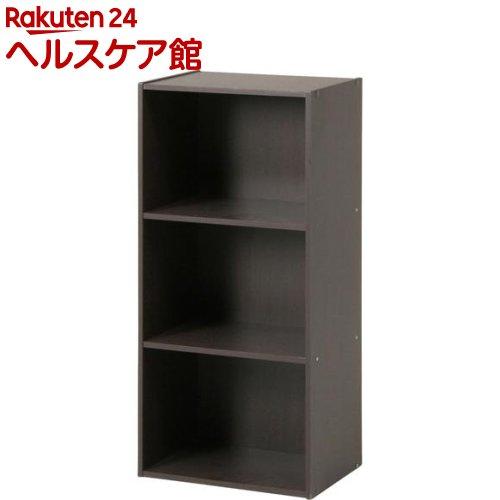 カラーボックス 3段 ブラウン HP943(1コ入)