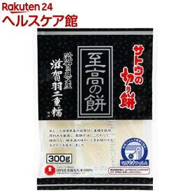 サトウの切り餅 至高の餅 滋賀県産滋賀羽二重糯(300g)【more30】【サトウの切り餅】