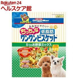 おなかにやさしいちっちゃな低脂肪ワンワンビスケット 5つのお野菜ミックス(450g)【more30】【ドギーマン(Doggy Man)】