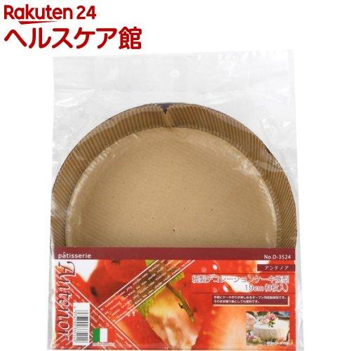 アンテノア 紙製デコレーションケーキ焼型19cm(3枚入)【アンテノア】