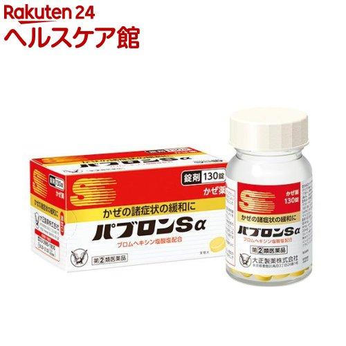 【第(2)類医薬品】パブロンSα錠(セルフメディケーション税制対象)(130錠)【パブロン】