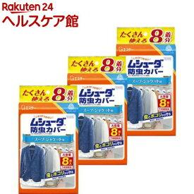 ムシューダ 防虫カバー 1年間有効 スーツ・ジャケット用(8枚入*3袋セット)【ムシューダ】