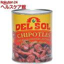 デル・ソル チポートレ(794g)【デル・ソル】