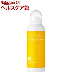 ラフラ マシュマロオレンジ(150g)【ラフラ(RAFRA)】