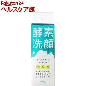 アヴァンセ マイルド洗顔パウダー(50g)【アヴァンセ(AVANCE)】