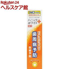 薬用ホワイトニングはみがき ハニックホワイト-E オレンジミント(100g)