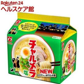 チャルメラ 塩ラーメン(5食入)【チャルメラ】