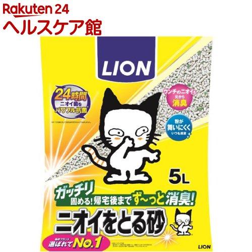 猫砂 ライオン ペットキレイニオイをとる砂(5L)【14_k】【ニオイをとる砂】