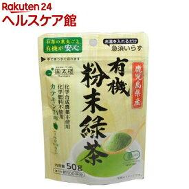 国太楼 有機粉末緑茶(50g)【spts1】【slide_h2】【国太楼】
