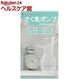 カネソン Kaneson さく乳ポンプ etoca(1コ入)