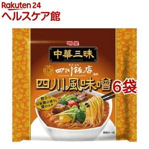 中華三昧 四川飯店 四川風味噌(6袋セット)【中華三昧】