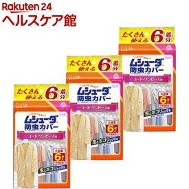 ムシューダ 防虫カバー 1年間有効 コート・ワンピース用(6枚入*3袋セット)【ムシューダ】