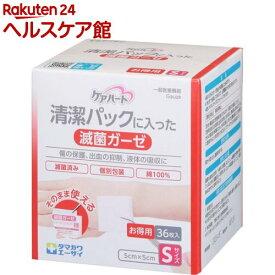 ケアハート 清潔パックに入った滅菌ガーゼ Sサイズ(36枚入)【ケアハート】