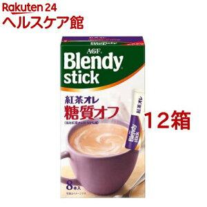 AGF ブレンディスティック 紅茶オレ 糖質オフ(8本入*12箱セット)【ブレンディ(Blendy)】