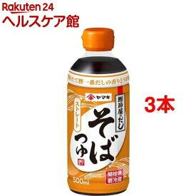 ヤマキ ストレートそばつゆ(500ml*3コセット)【ヤマキ】