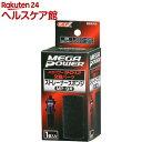 メガパワー ストレーナースポンジ 9012用(1コ入)【メガパワー】