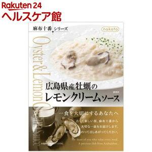 nakato 麻布十番シリーズ 広島県産牡蠣のレモンクリームソース(170g)【麻布十番シリーズ】