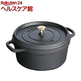ストウブ ピコ・ココット ラウンド 20cm ブラック(1コ入)【ストウブ】