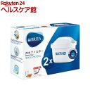 ブリタ マクストラプラスカートリッジ 日本仕様・日本正規品(2コ入)【ブリタ(BRITA)】