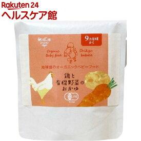 鶏と有機野菜のおかゆ 9カ月頃から(100g)