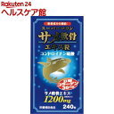スーパーマリン サメ軟骨エキス粒(240粒)【ウェルネスジャパン】