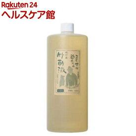 竹酢液蒸留液(1000mL)【こうすけ爺さんの自然工房】