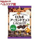 ロカボアーモンドチョコ カカオ70(18g*7袋入)