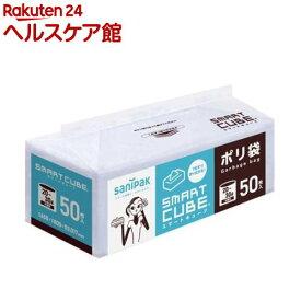 スマートキューブ 分別用ゴミ袋 半透明 20〜30L(50枚入)【more30】【スマートキューブ】