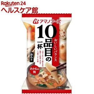 アマノフーズ 10品目の一杯 あかねの椀 赤みそ(1食入)【アマノフーズ】[味噌汁]
