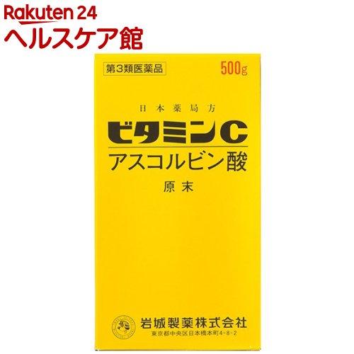 【第3類医薬品】ビタミンC「イワキ」(500g)【イワキ(岩城製薬)】【送料無料】