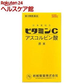 【第3類医薬品】ビタミンC「イワキ」(500g)【イワキ(岩城製薬)】
