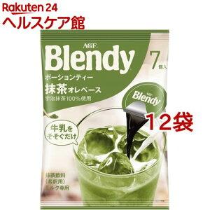 ブレンディ ポーションティー 抹茶オレベース(7個入*12袋セット)【ブレンディ(Blendy)】